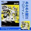 【あみあみ限定特典】CD 「ユートラ!!!」ユーリ!!! on ICE オリジナルサウンドトラ…