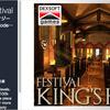 King's Hall: Festival 中世ファンタジー系の城内部で、貴族達が食事をしてそうな「長テーブルのある広間」の3Dモデル