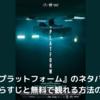 【映画】『プラットフォーム』のネタバレなしのあらすじと無料で観れる方法の紹介!