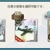 第2期 戦闘航空母艦、出撃せよ! 攻略