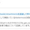 Mattermostの内向きWebhookにAttachmentsを追加して叩く