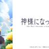 アニメ『神様になった日』第二話考察。