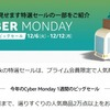 Amazonサイバーマンデーが12月6日スタート!レゴは18セットが対象に入ってます。12月のAmazonレゴセール情報もまとめたよ。
