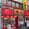 中華料理 廣珍(倉敷市)