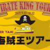 #246 期間限定の「海賊王ツアー」実施 東京ウォータータクシー×東京タワー