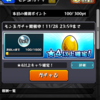 【モンスト】11月のモン玉にワンチャン!?