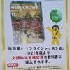 セイハのオンライン英会話「UP トーク」は「NEW CROWN」に準拠、学校へ導入~セイハの魅力とコロナ休学前後のこと