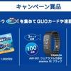 【5/31】ニッスイ速筋タンパクキャンペーン【マーク/はがき】