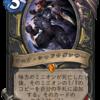 【カード評価】コボルトと秘宝の迷宮(ローグ)