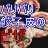 パーティーにも最適!薪ストーブと餃子皮で作る超簡単クリスピーピザ