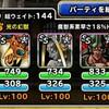 level.1147【無制限】第152回闘技場ランニングバトル最終日