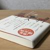 [感想・レビュー】2017年本屋大賞 ノミネート作品「コーヒーが冷めないうちに」を買ってきました-4つのストーリーに感動する-