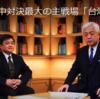 📺 マスコミが伝えないこと ワールド・フォーキャスト   11.3