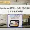 echo show 8がセール中(8/16まで) | なんと9,900円!