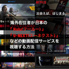 【VPN接続】海外在住者が日本の『 Hulu(フールー) 』『 U-NEXT(ユーネクスト) 』などの動画配信サービスを視聴する方法