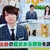 めざまし  平成のモダンボーイ伊野尾くんはモダオ? 2018.4.12