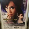 感想: 花組全国ツアー公演『仮面のロマネスク』『Melodia—熱く美しき旋律—』