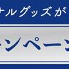 森永製菓しっとりビスケットサンド×鬼滅の刃|コラボキャンペーン