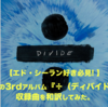 【収録曲一覧/和訳】『÷(ディバイド)』/Ed Sheeran(エド・シーラン)【前編】