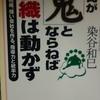 ブラック企業の支援者・染谷和巳は戦犯?!(笑)