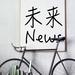 【未来ニュース】置いてきぼりニッポン・全職種代替ロボット/2018年2月第4週