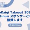 RubyKaigi Takeout 2021 に Platinum スポンサーとして協賛します