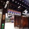 洛陽観音めぐり三十番 椿寺(地蔵院)