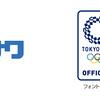 モリサワ東京五輪フォントデザイン&開発サービスを担当