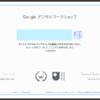 履歴書でアピールできる!Googleデジタルワークショップで認定証を取得しました!