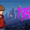 80年代のいつかで、ゲームと現実が交錯する!濃密なプロローグ!『198X』レビュー!【Switch/PC】