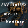 EVE Online 俺のFit[ベンチャー(Venture)]