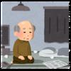 2050年の日本はオワコン、、、いつでも乗っ取り可能な国へ