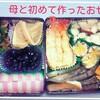 おせち料理~振り返り編~