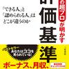 『人事の超プロが明かす評価基準』著者西尾太が、Amazon書籍ストアにて「人事・労務管理」カテゴリーで1位を獲得