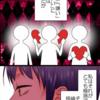 漫画「傷だらけの悪魔」最新話197話の詳しいネタバレと感想!衝撃の展開に!