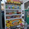 【大阪市】例の50円自販機で30円の野菜スープが売ってたんで買ってやった話