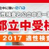 【0円】公立中高一貫問題解説@テレビ東京【2/11】