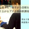 恋旅企画の恋するセミナー♪人が人に興味を持つことから恋愛が始まる(^^)