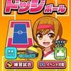 新作アプリ「机でドッジボール」をプレイしました!