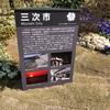 広島で初めてのクラスターが発生しました。とっても素敵な城下町三次市で