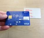 OPクレジットカードの感想!小田急カードのお得な内容とオートチャージの仕方