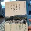 自殺者の少ない町を旅した精神科医の本とオープンダイアローグ
