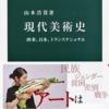 山本浩貴『現代美術史』を読む