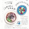 調味料使い回しで時短2品チャレンジ。ごま油香る中華風麺&サラダ。