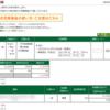 本日の株式トレード報告R3,07,29