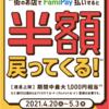【スマホ決済】FamiPayで半額戻ってくるキャンペーン