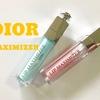 【Dior】マキシマイザーはやっぱり手放せない【限定色プールブルー】