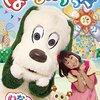 【青森】「ワンワンとあそぼうショー」青森公演が3月18日(日)が開催!