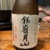 月山酒造 純米大吟醸 銀嶺月山