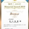アワード 〜 JARD 原昌三メモリアルアワード2021